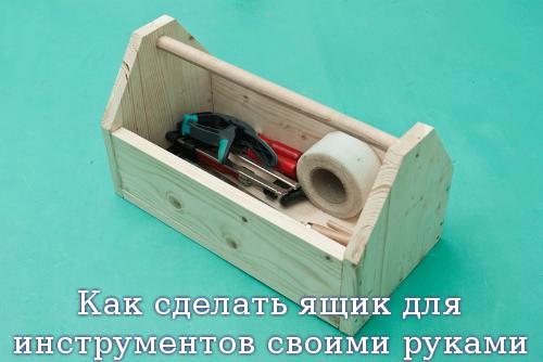 Изготовление ящика для инструментов своими руками