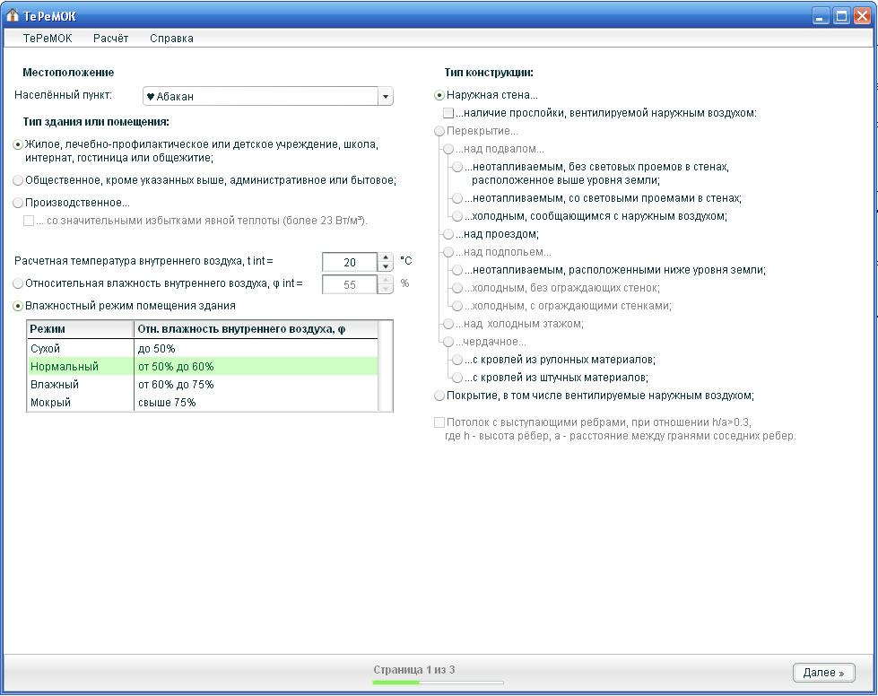 Для программу теплотехнического расчета теремок