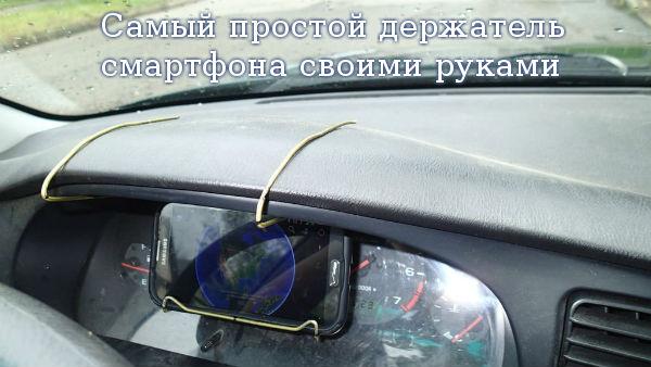 Держатель для навигатора своими руками в машину