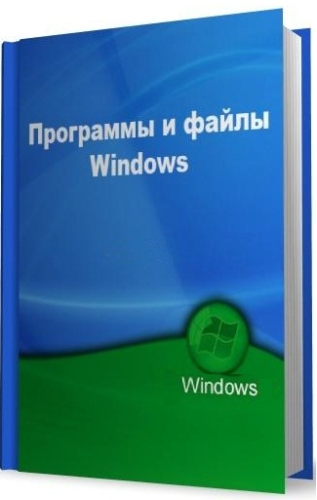 Программы и файлы Windows